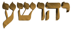 YAHSHUA GOLD - HEBREW - PNG